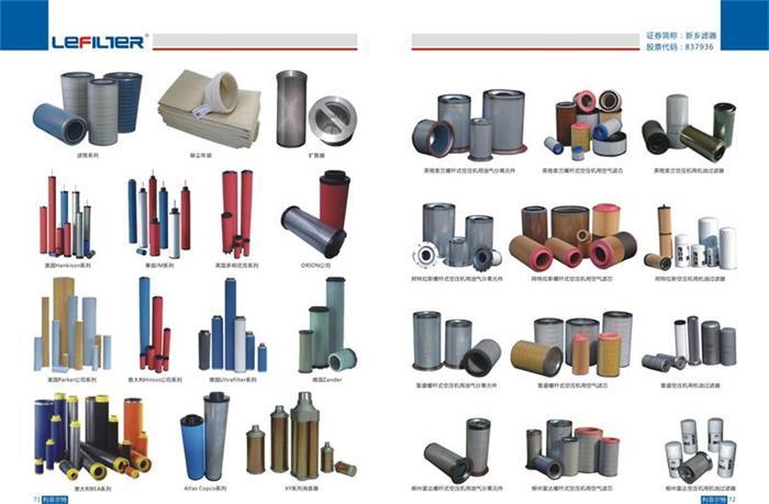 compressor filter (1)