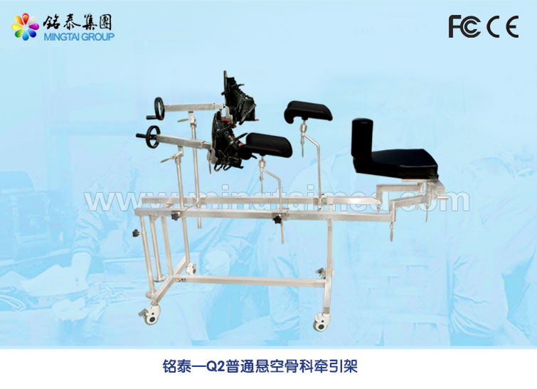 Mingtai Q2 ordinary hanging orthopedic traction frame