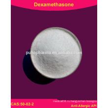 Порошок дегаметазона высокой чистоты (50-02-2)