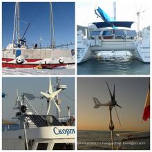 Поставка фабрики хорошее качество ветротурбины для использования на лодке