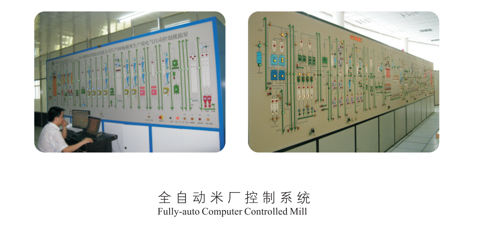 Fully-auto Computer Controlled Rice Mill-3