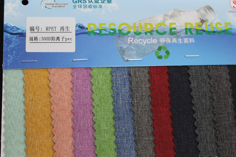 300D Cationic PVC Fabric 3