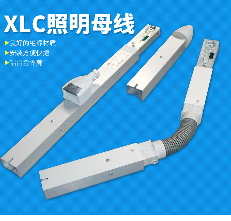 light Busbar system