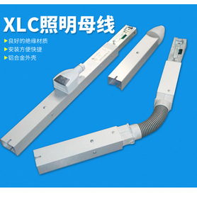 Lighting Busbar truncking system