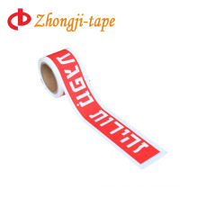 Customized printed words pe warning tape