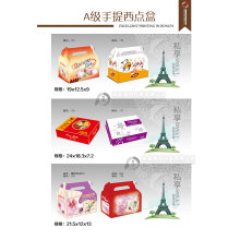Cookies Box Packaging Design Paper Cupcake Box