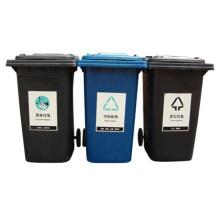 Recycling HDPE Waste Bin/ Kitchen Bin/ Garbage Bin