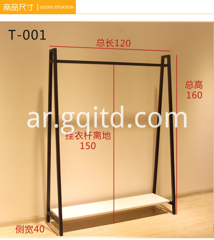 Metal Cloth Stand