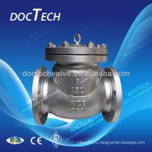 Клапан обратный ANSI 150 фунтов