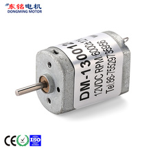 130 Brush Dc Motor