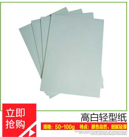 light offset paper