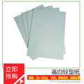 Light Weight Coated offset  Paper