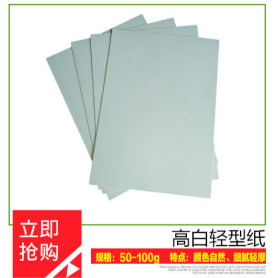 light weight offset printing  paper printing