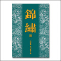 New Tattoo Book JINXIU 8