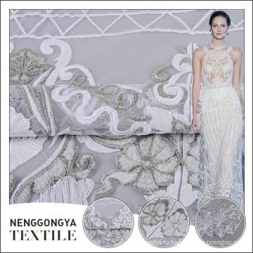 Последний прибытие полиэстер плоский повторяющийся вышитые кружева ткани для свадебных