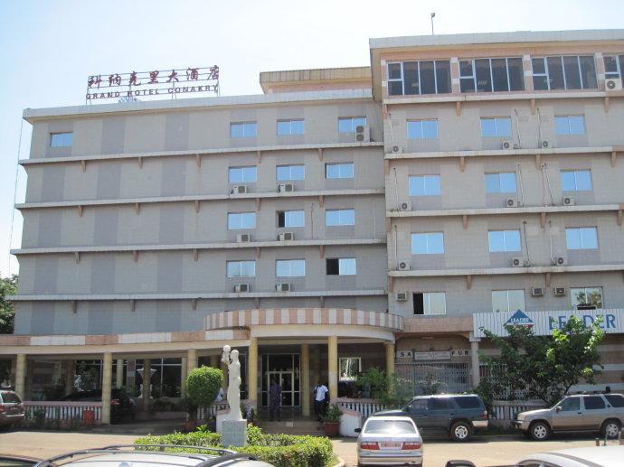 Guinea Grand Hotel Conakry