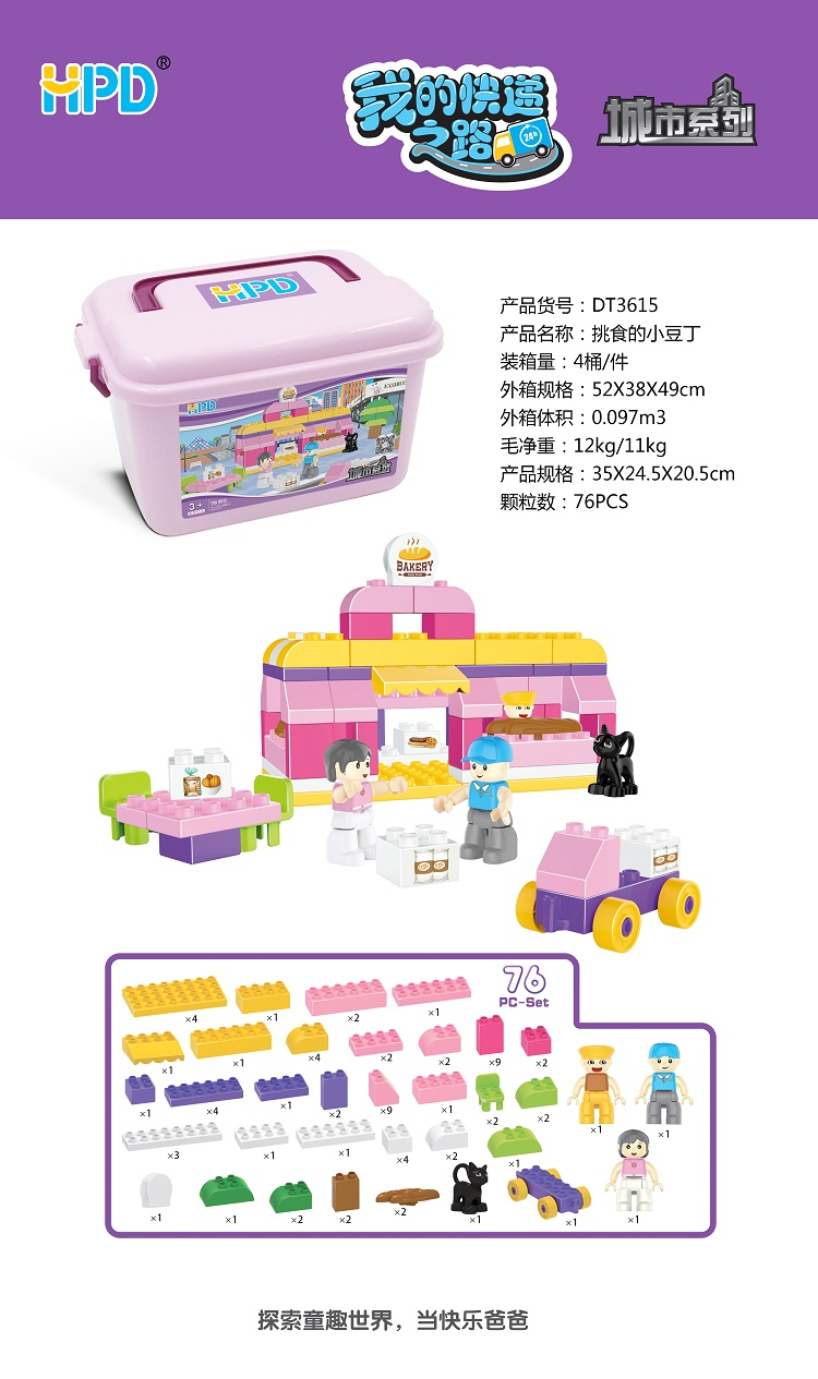 Toy Bricks Set
