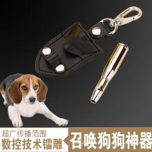 Produits de formation pour animaux de compagnie en acier inoxydable à ultrasons réglable son chien sifflet