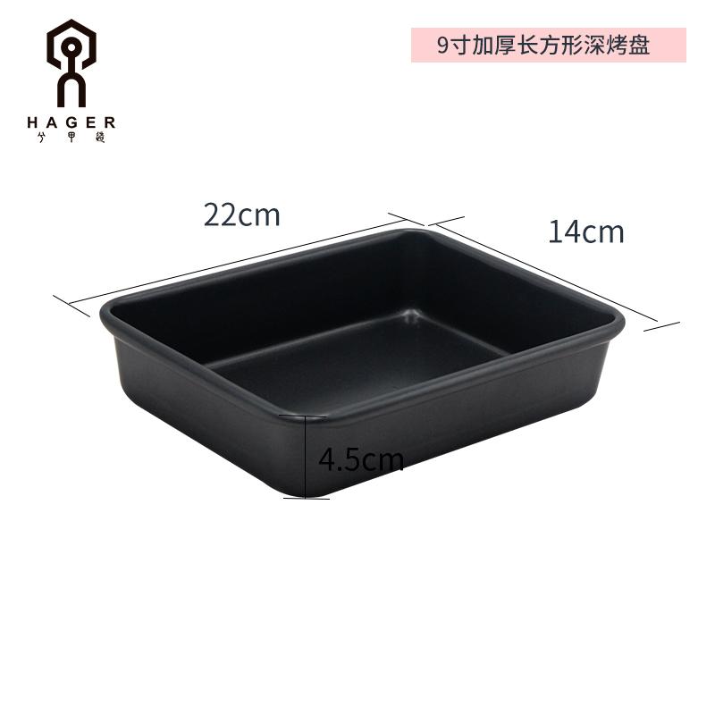 Professional Baking Pans