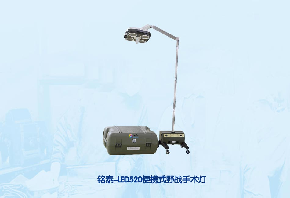 Mingtai LED520 portable field operation theatre light