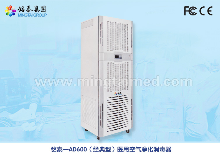 Ad600 Classic Model Air Disinfector