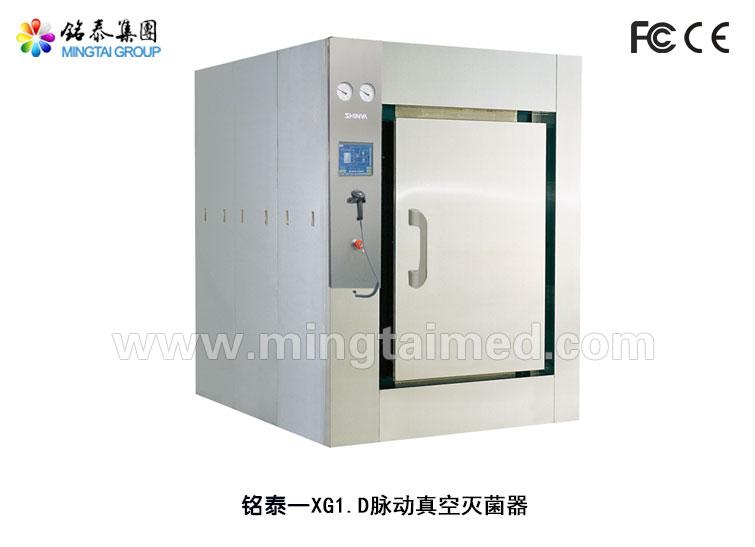 Mingtai Xg1 U Pulsating Vacuum Sterilizer