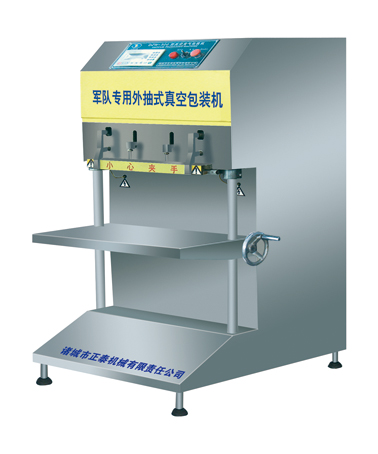 Army-special Automatic Outside Smoke Type Vacuum Packaging Machine