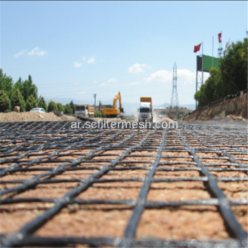 Biaxial / Uniaxial Stretch Geogrid لتعزيز التربة