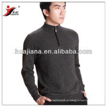 макет шеи половина молнии мужской Кашемировый свитер ОЕМ