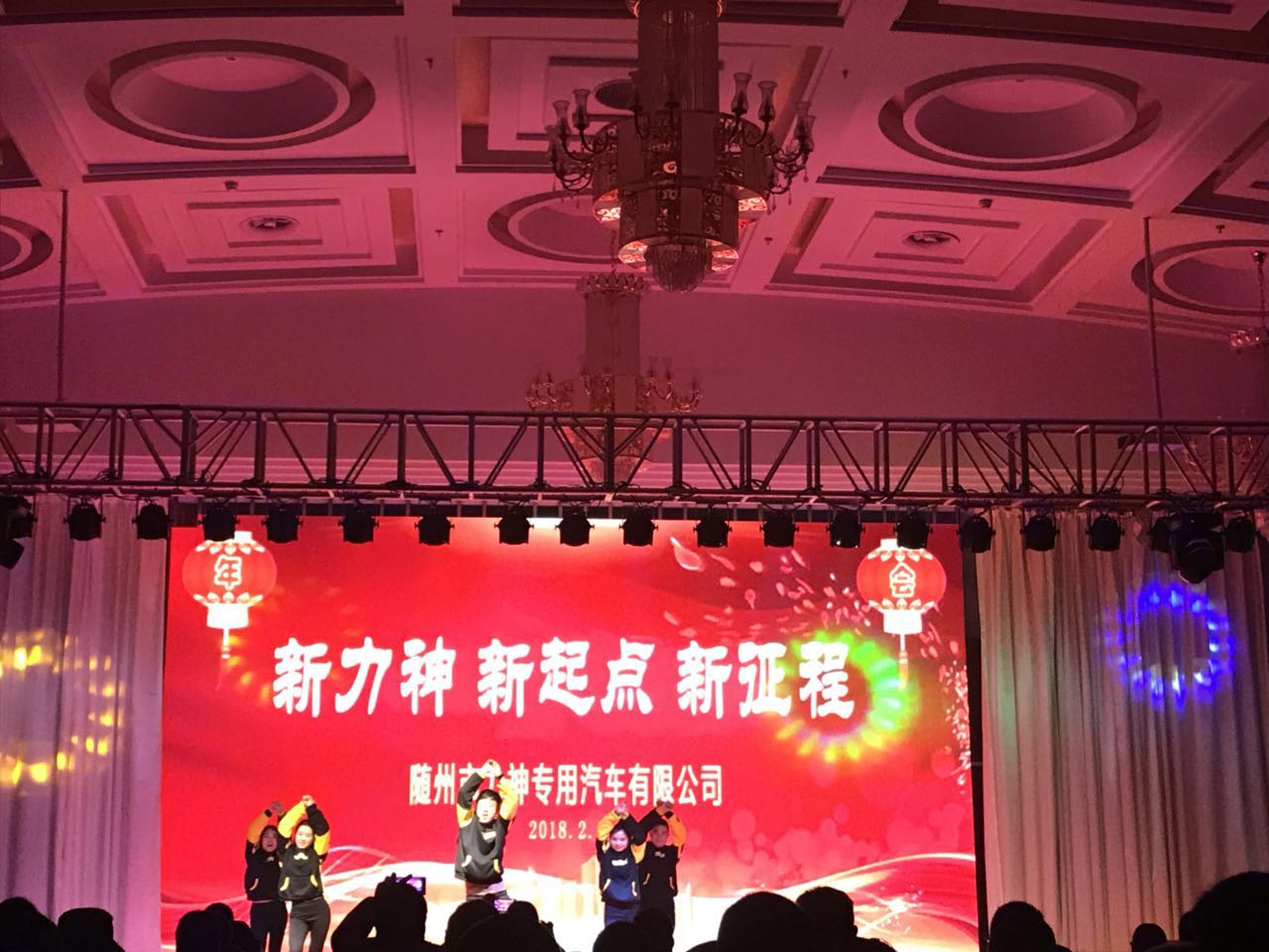 suizhou lishen special vehicle Suizhou lishen vehicle company annual meeting
