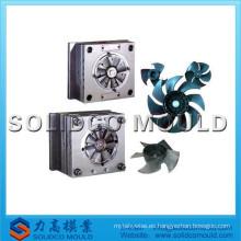 fabricante plástico del molde del ventilador eléctrico