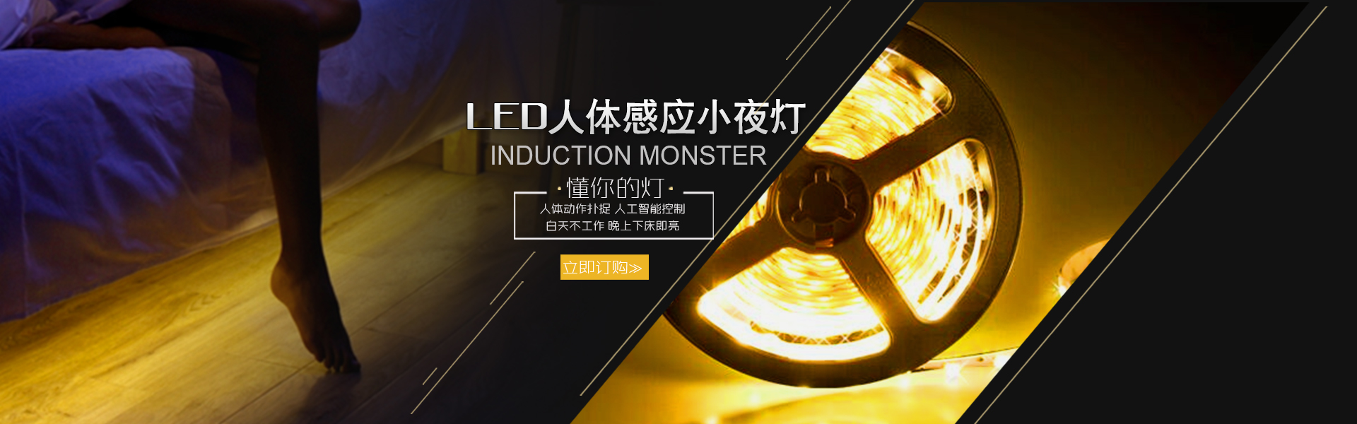 Body Sensor LED Bed Light