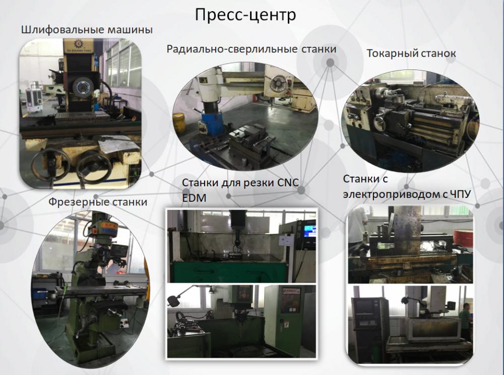 Russian Mold Workshop