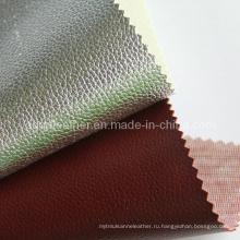 Прочная мебель ПВХ кожа (QDL-FV009)