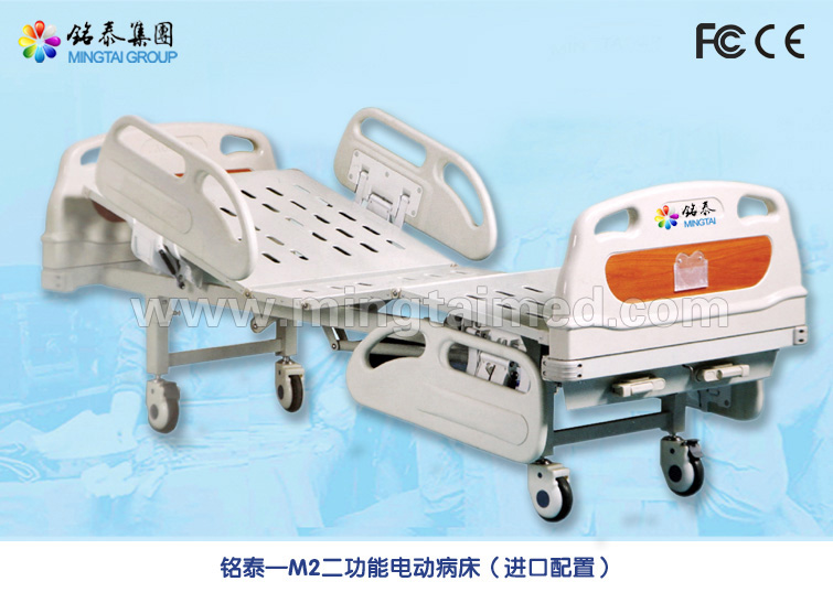 Mingtai M2 Series Multifunction Electric Hospital Bed