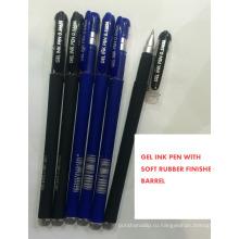 Гель чернила ручка с мягким резиновым держателем