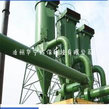 colector de polvo ciclónico industrial industrial para materiales de construcción