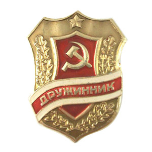 Combatant USSR Soviet Union Russian Police Badges