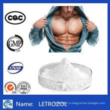 99% Чистота Стероиды Гормональный порошок Летрозол 112809-51-5