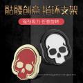 New Arrival!!!Super Cool Skull Appearance Metal Finger Grip Ring Holder