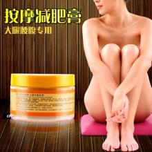 minceur crème (dédiée à jambes, bras, ventre, taille et tout le corps)