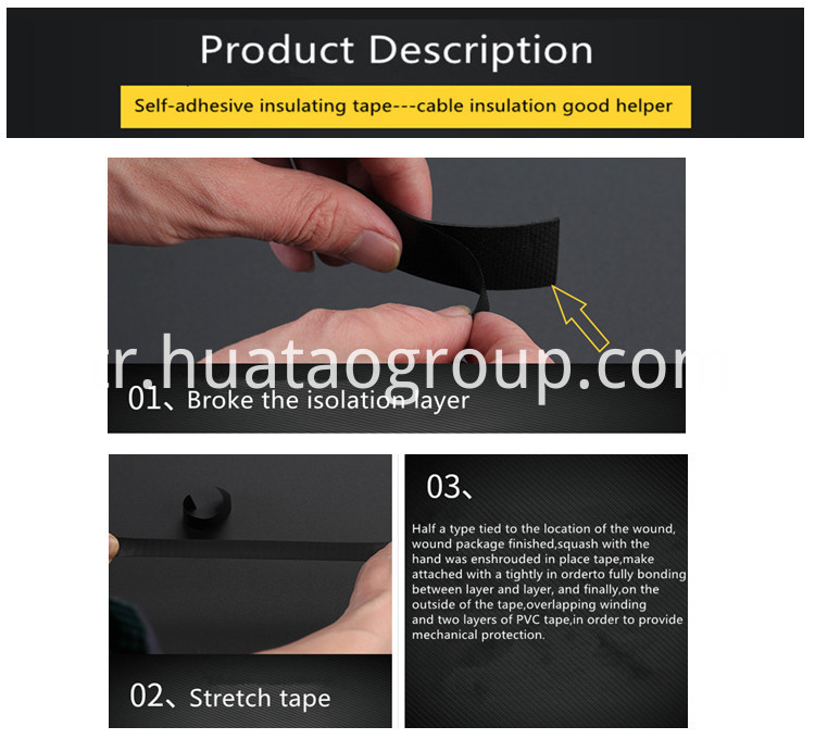 electric tape description