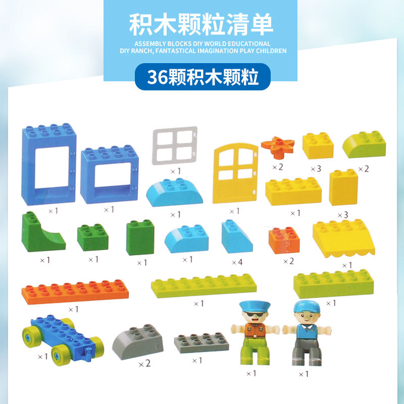 City Series Funny Bricks Building Toy Set