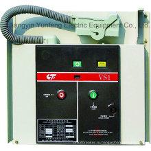 Vs1-Hv вакуумные нагрузки выключатель с различных режимов