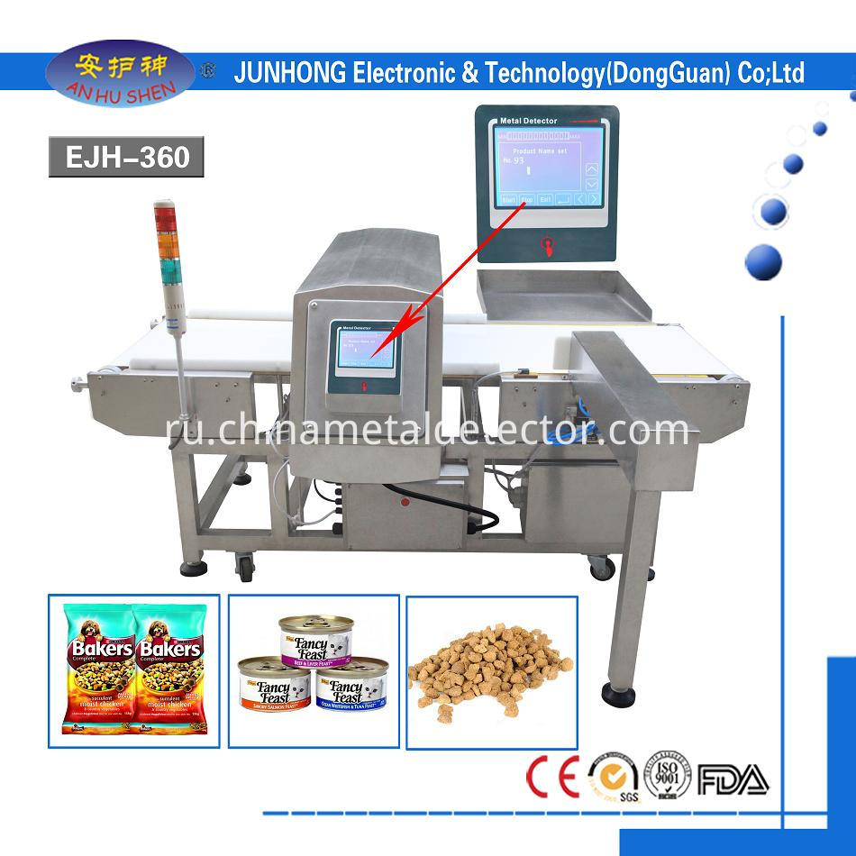 Metal Detector For Food Applications