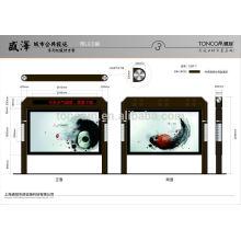 ВВП-7 общественный рекламный щит дисплей