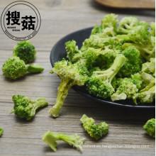 Suministro de frituras de brócoli liofilizadas para la venta