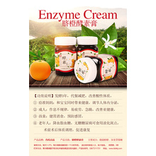 Фермент ПУП оранжевый крем вкусный Ганьнань