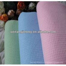 100% хлопок окрашенная вафельная ткань для пижамы