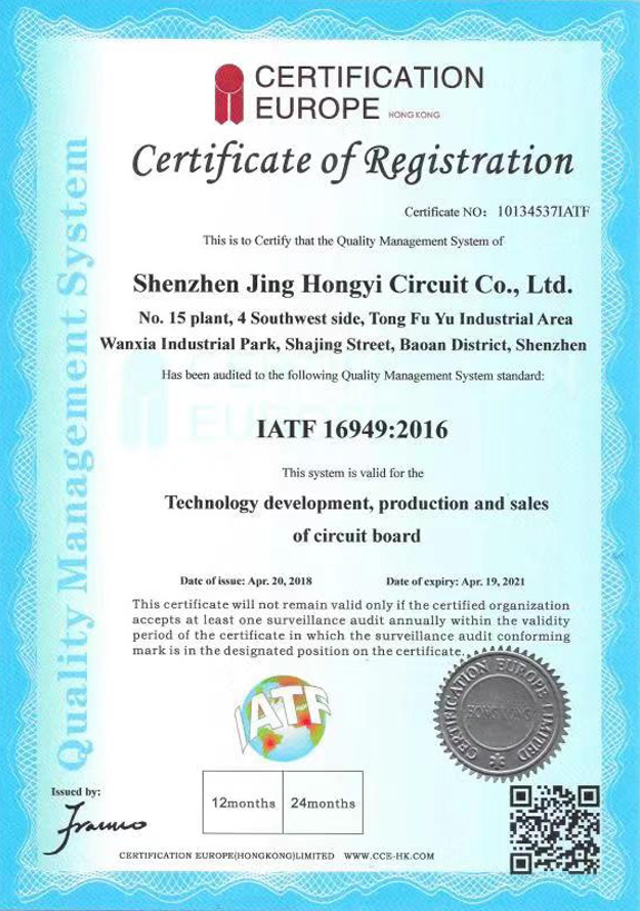 TS16949  Certification of Rigid PCB